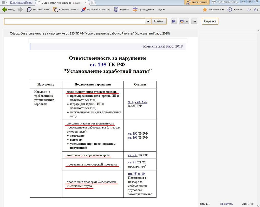 Электронная отчетность и консультант плюс электронная отчетность стек