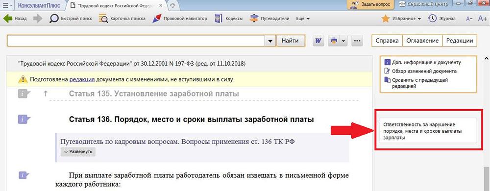 Консультант плюс документы для регистрации ооо заполнить декларацию 3 ндфл саратов