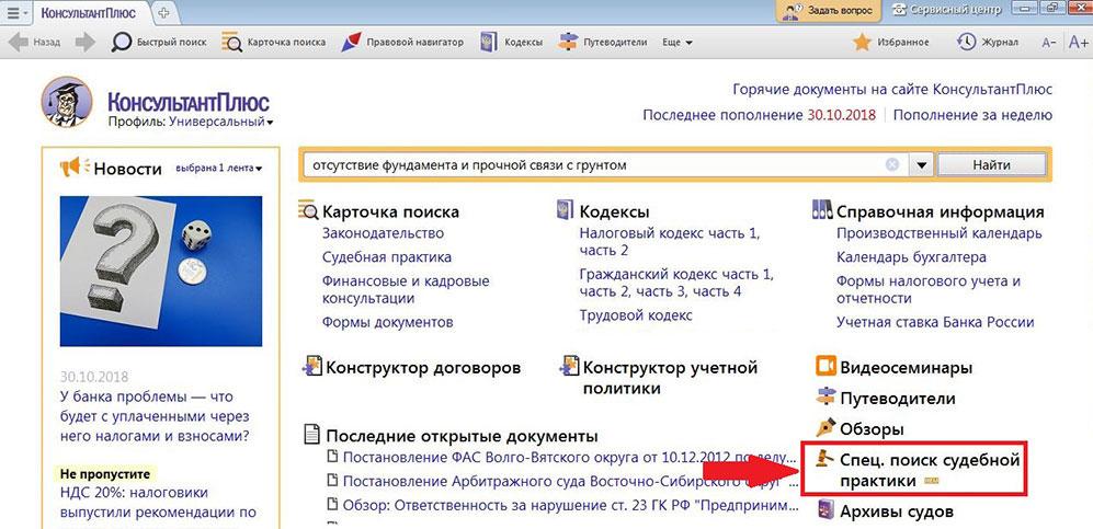 Консультант плюс документы для регистрации ооо статистика отчеты электронная отчетность