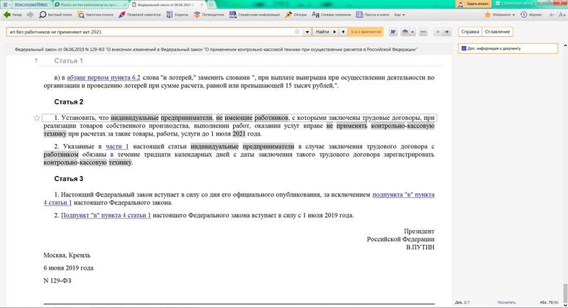 Статья 46 Конституции РФ