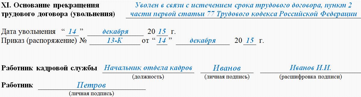 Трудовой договор для фмс в москве Спортивный проезд работодатель не внес запись в трудовую книжку