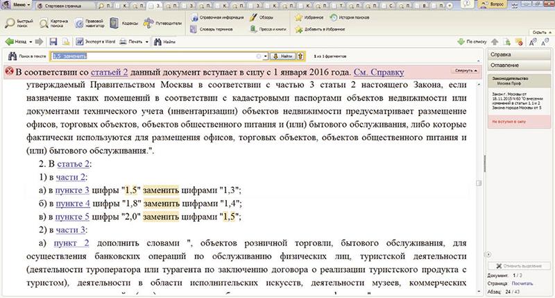 Купить справку 2 ндфл Хвостов 2-й переулок трудовой договор для фмс в москве Бронницкий переулок