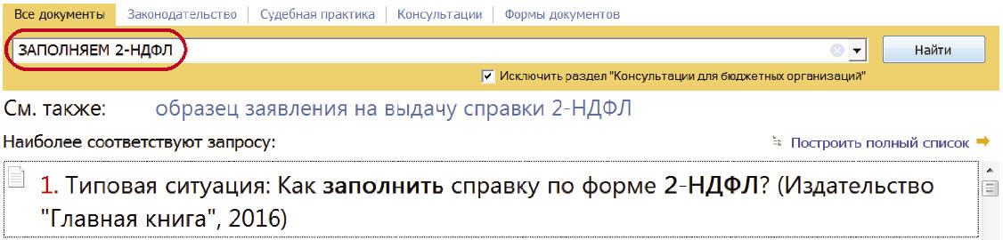 Купить справку 2 ндфл Марии Поливановой улица купить трудовой договор Ореховый бульвар